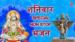 शनिवार Special Bhajans हनुमान जी शनिदेव के भजन Best Collection I Lord Hanuman Shani Bhajans