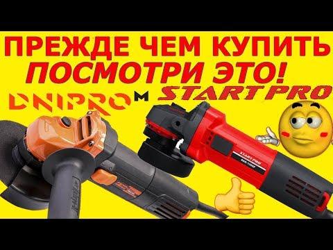 ✅ Я ОФИГЕЛ!!! Болгарка START PRO SAG-1300 / Дніпро М МШК-900 / Какую болгарку выбрать?