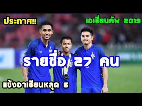 มีเซอร์ไพรส์!! ประกาศรายชื่อนักฟุตบอลไทย 27 คน | ฟุตบอลเอเชี่ยนคัพ 2019