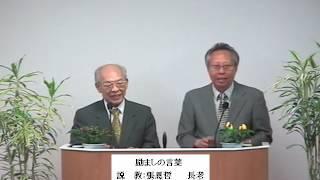 (中日語)敬老日的励まし~長老們 thumbnail