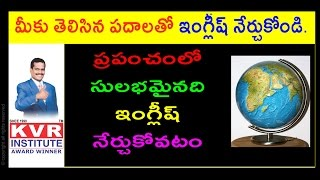 Learning English is Easier than Learning Telugu | Complete Analysis | Free Online Classes | By KVR