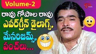 రావు గోపాల రావు పంచ్ డైలాగ్స్   Rao Gopal Rao Evergreen Dialogues & Punches   Volume 2   TeluguOne