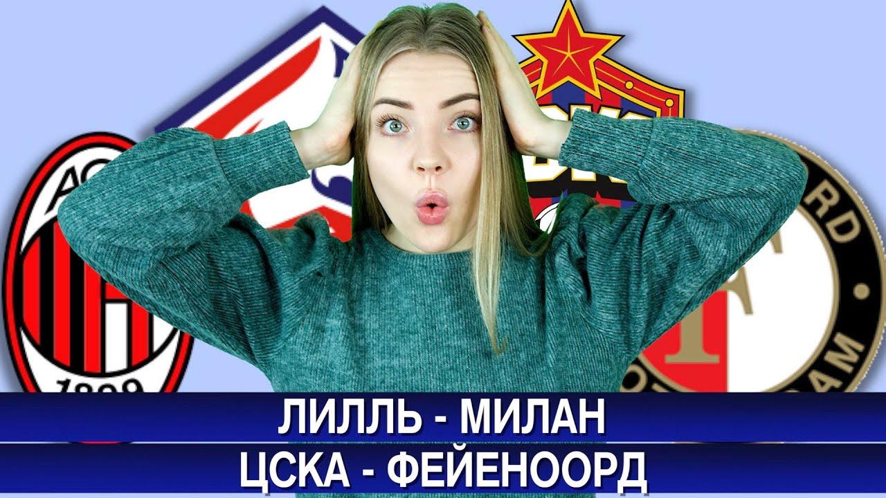 ЛИЛЛЬ - МИЛАН / ЦСКА - ФЕЙЕНООРД / ПРОГНОЗ НА ФУТБОЛ / ЛИГА ЕВРОПЫ