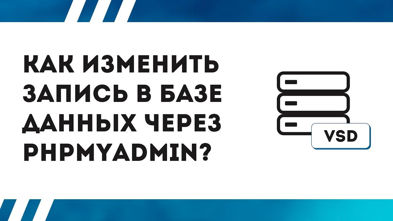 Как изменить запись в базе данных через phpmyadmin?