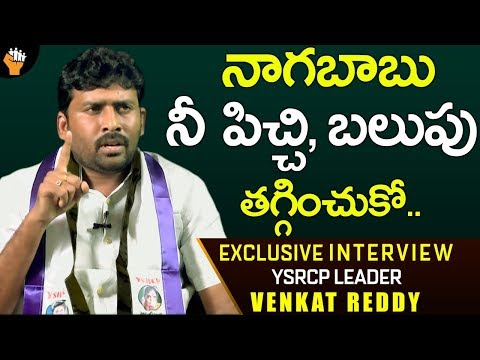 YSRCP  Leader Venkat Reddy Comments on Nagababu | Social Post Interviews | AP Politics