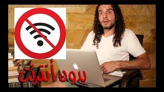 العالم بدون أنترنت