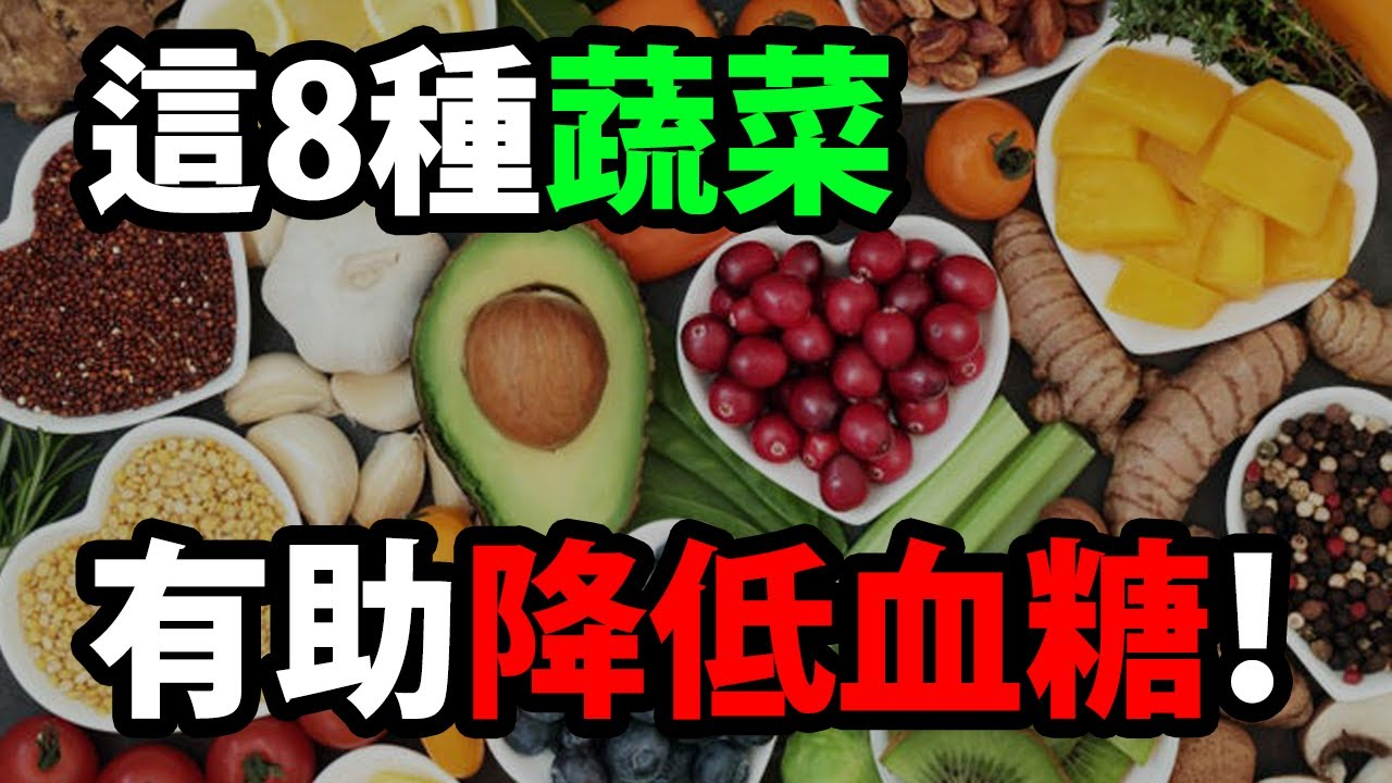 這8種蔬菜有助降低血糖! - YouTube