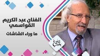 الفنان عبد الكريم القواسمي - ما وراء الشاشات