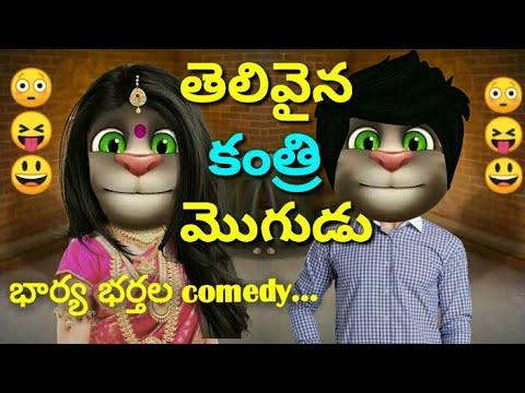 తెలివైన కంత్రి మొగుడు😝Bharya bharthala comedy/Talking tom funny comedy videos telugu/SGB creations