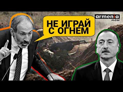 ФИАСКО: Потеря Алиева на армяно-азербайджанской границе: жесткий ответ Армении