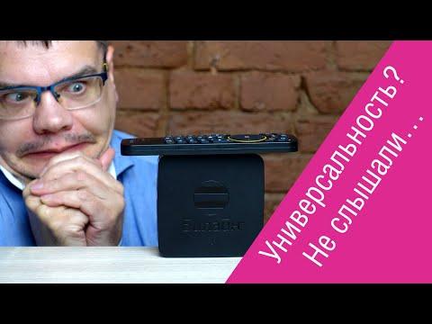 Обзор антиоператорской ТВ-приставки «Билайн»