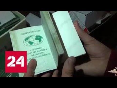 В Петербурге консульство липового государства выдавало мигрантам паспорта и права - Россия 24