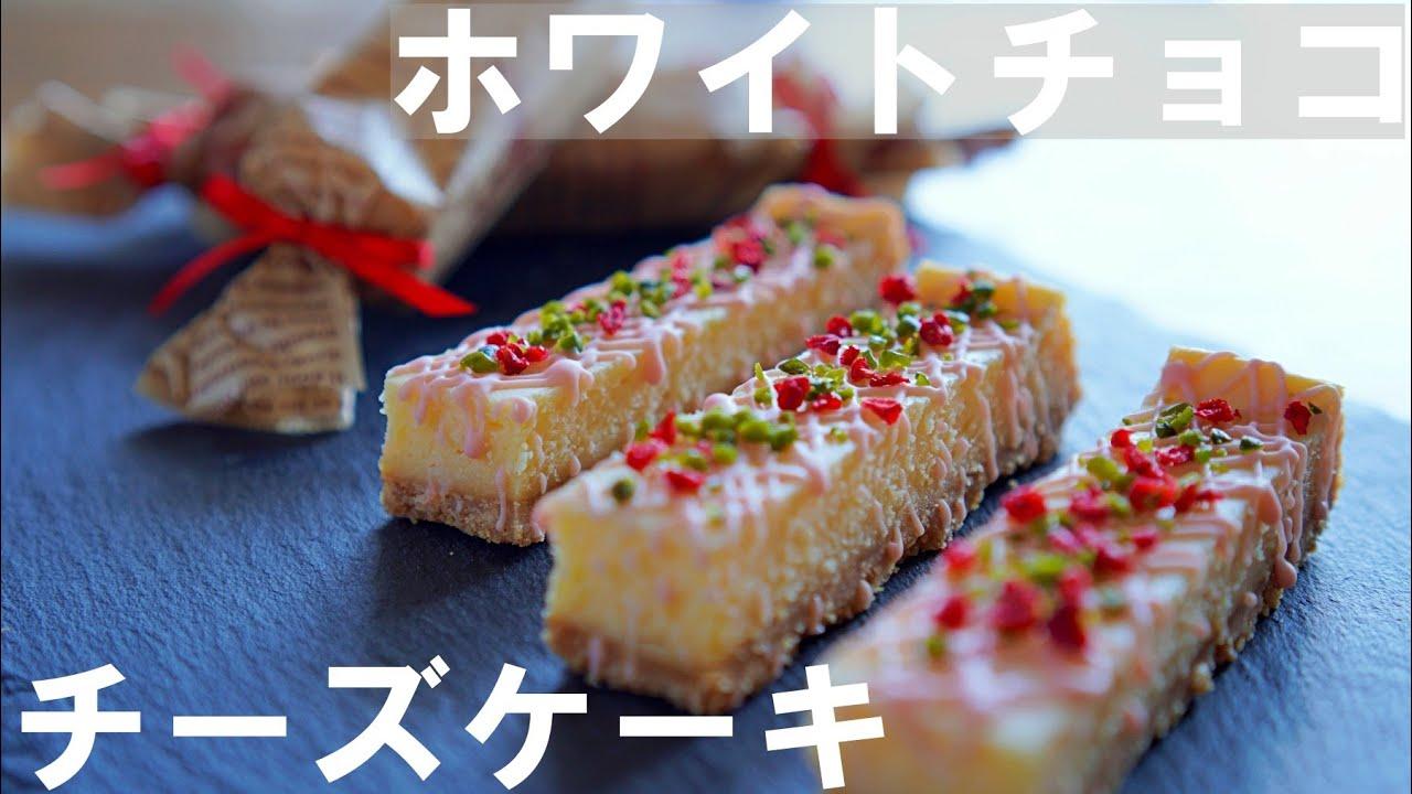 バレンタイン ホワイト チョコ 【2021最新版】バレンタインレシピ全100選!作りたいレシピが必ず見つかる♪
