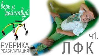 ЛФК. Лечебная физкультура 1ч. Пассивные упражнения. Спина бифида. #Реабилитация ребенка спинальника.