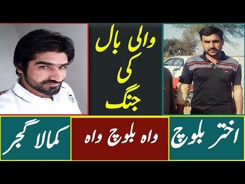 Shooting Volleyball Show match   Kamala Gujar Vs Sardar Akhtar khan Baloch