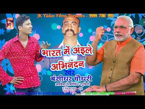 Bansidhar Chaudhary का गाना - भारत में अईले अभिनन्दन - Abhinandan Song - JK Yadav Films