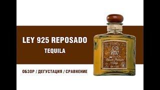 Текила 'Ley 925 Reposado' . Дегустация, обзор, сравнение