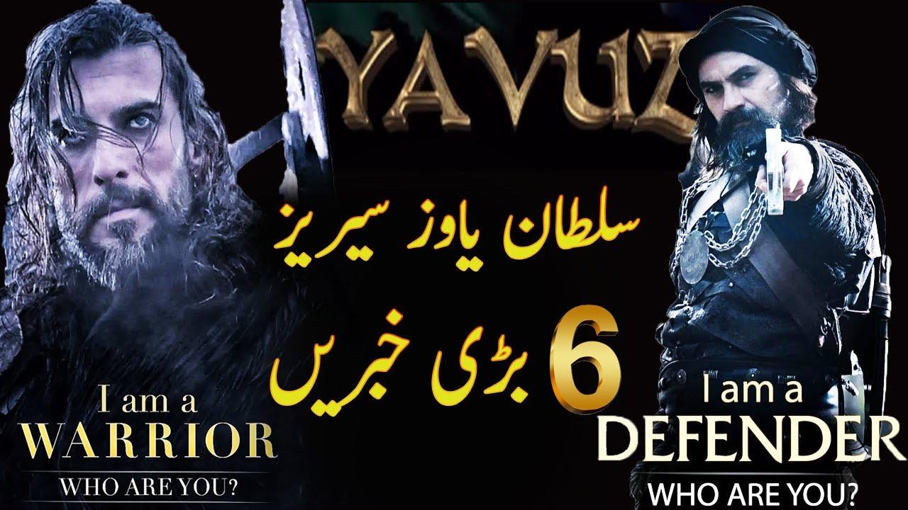 Turgut and Bamsi In Sultan Yavuz Series | New Updated | Roshni Light
