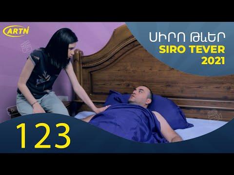 Սիրո Թևեր Սերիա 123 - SIRO TEVER PART 123