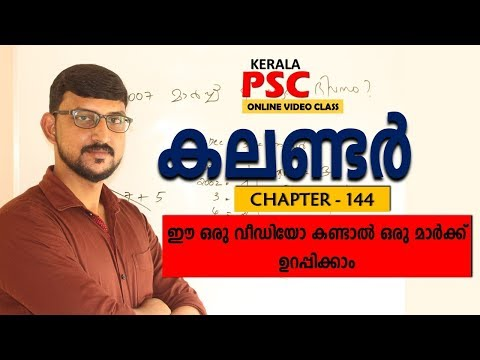 Free Kerala  PSC Coaching | Calendar Problems | PSC LGS | PSC Village Field Assistant മലയാളം ക്ലാസ്