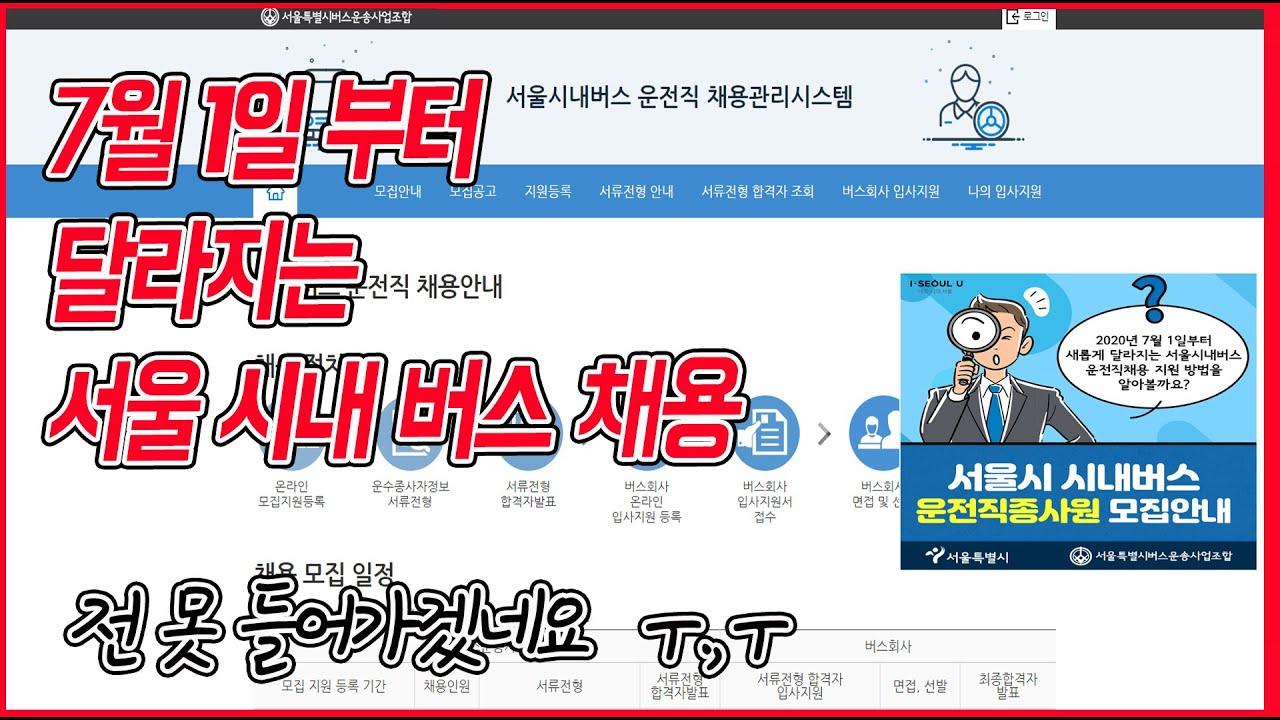 서울시내버스 입사지원 방법이 변경되었습니다.  7월 1일부터...[전 포기함]