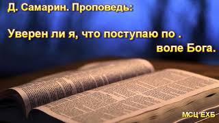 """""""Уверен ли я, что поступаю по воле Бога"""". Д. Самарин. Проповедь. МСЦ ЕХБ."""
