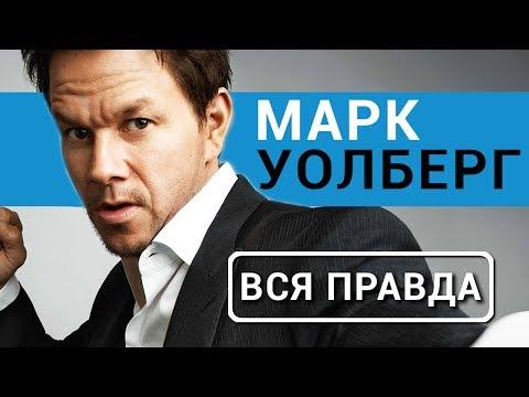 Марк Уолберг - вся правда об актере Трансформеры 5 2017