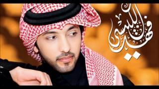 الا الموت - من ألبوم فهد الكبيسي |Fahed Al-Kubaisi Ila AlMoot