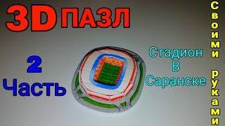 Собираю стадион в Саранске. 3D ПАЗЛ [часть2]