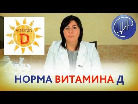 Норма ВИТАМИНА Д. КАКАЯ НОРМА витамина Д в крови и ГДЕ СДАТЬ кровь на содержание витамина Д?