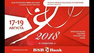 2018 FIG WORLD CHALLENGE CUP BSB BANK (Day1)