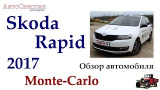 Skoda Rapid 2017 (Шкода Рапид 2017) обзор.  Комплектация Monte-Carlo.  Тест-драйв...