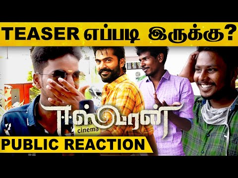 Eeswaran Movie Teaser - Public Review   Silambarasan TR   Susienthiran   Thaman.S   Bharathiraja  HD