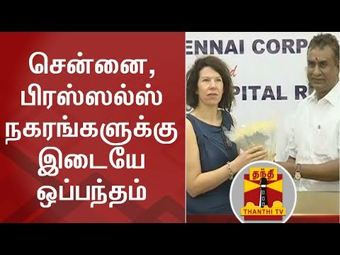 Partnership Agreement signed between Chennai Corporation and Brussels Capital Region | Thanthi TV