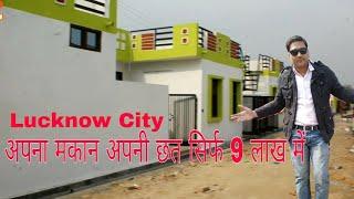 खूबसूरत मकान फुल कम्पलीट परचेस करें  सिर्फ 9 लाख में House lucknow kanpur Road 🏘️