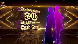 The Wall – Coming Soon | New Vijay TV Game Show The Wall