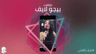BIGO LIVE Arabia - Asma Tayyeba W Gad'a (Cover)   BIGO TV