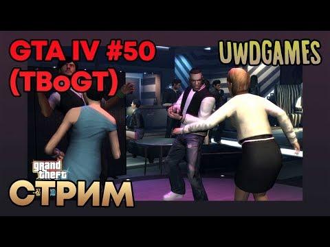 Grand Theft Auto IV #50 (The Ballad of Gay Tony) — Дела клуба (100% challenge) thumbnail