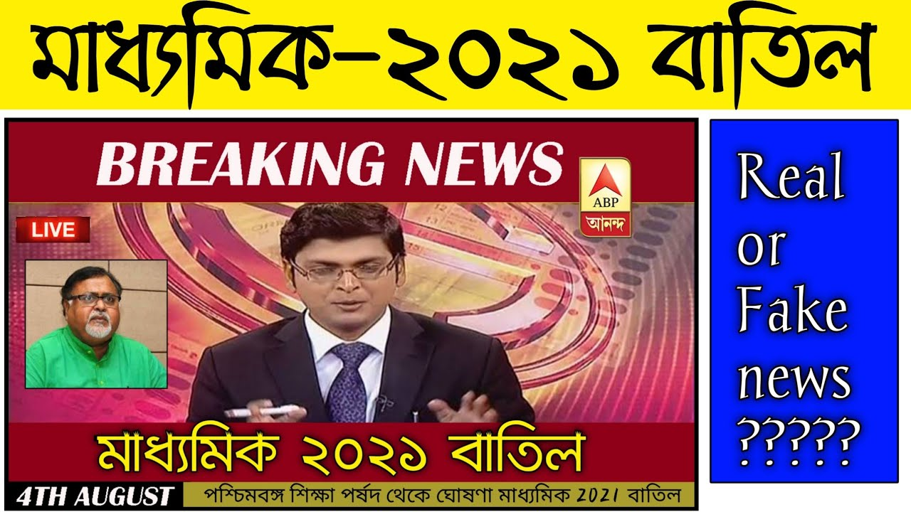 WBBSE Madhyamik Exam 2021 cancelled or not ? True or fake news? WB Madhyamik exam 2021 latest News