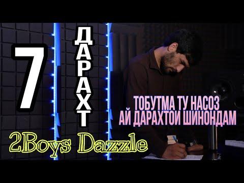 2Boys ( Dazzle ) - 7 Дарахт || 2Boys Dazzle - 7 Darakht ( 2020 )