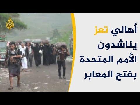 أهالي تعز يناشدون الأمم المتحدة التدخل لفك الحصار  - 14:55-2018 / 12 / 11