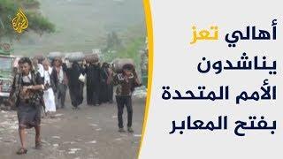 أهالي تعز يناشدون الأمم المتحدة التدخل لفك الحصار