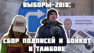 Выборы-2018: сбор подписей и бойкот в Тамбове [Тамбовский VLOG]
