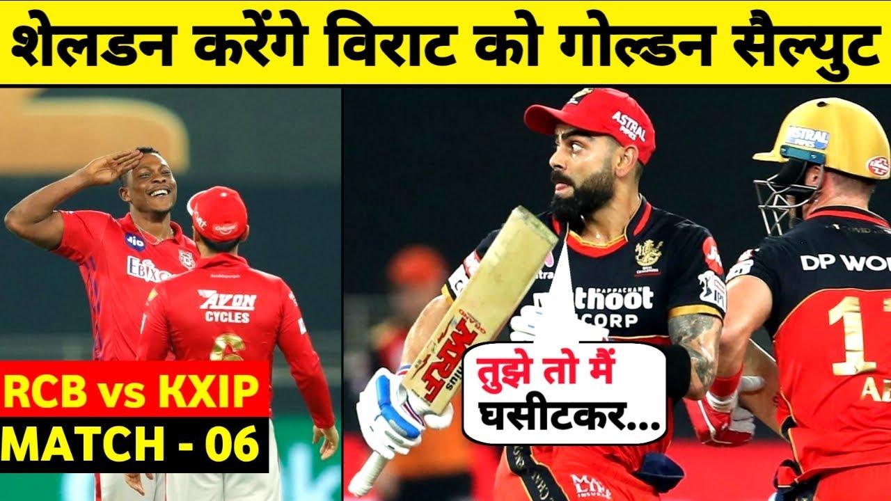 IPL 2020 : RCB vs KXIP, सामने आई Virat Kohli की KXIP के गेंदबाजों के खी कमजोरी