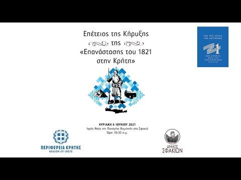 Επέτειος της Κήρυξης της «Επανάστασης του 1821 στην Κρήτη»