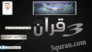 075 surat al qiyamah سورة القيامة تلاوة أحمد الطرابلسي