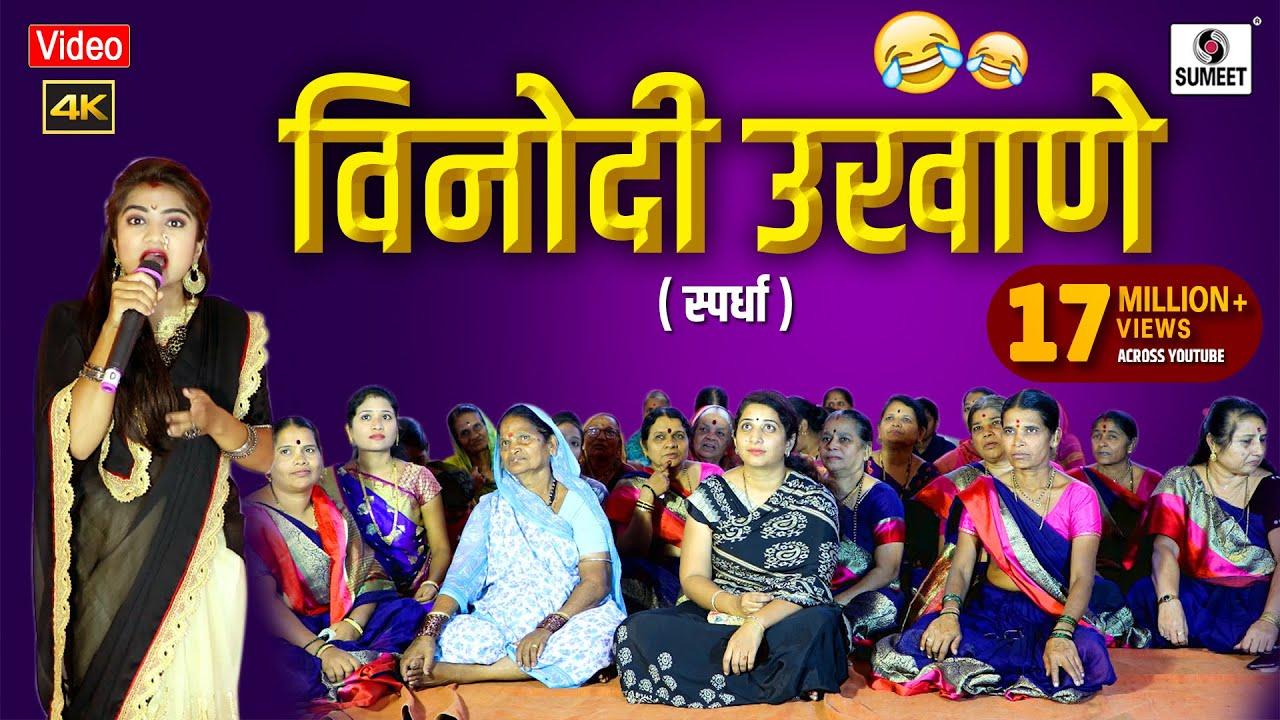 व न द उख ण मर ठ उख ण स पर ध Vinodi Ukhane Marathi Ukhane Spardha Sumeet Music Youtube