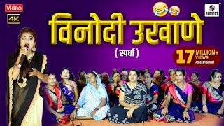 विनोदी उखाणे - मराठी उखाणे स्पर्धा  -  Vinodi Ukhane - Marathi Ukhane Spardha - Sumeet Music