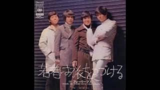 若者は旅をつづける (1970年2月1日) 作詞:岩谷時子 作曲:いずみたく...