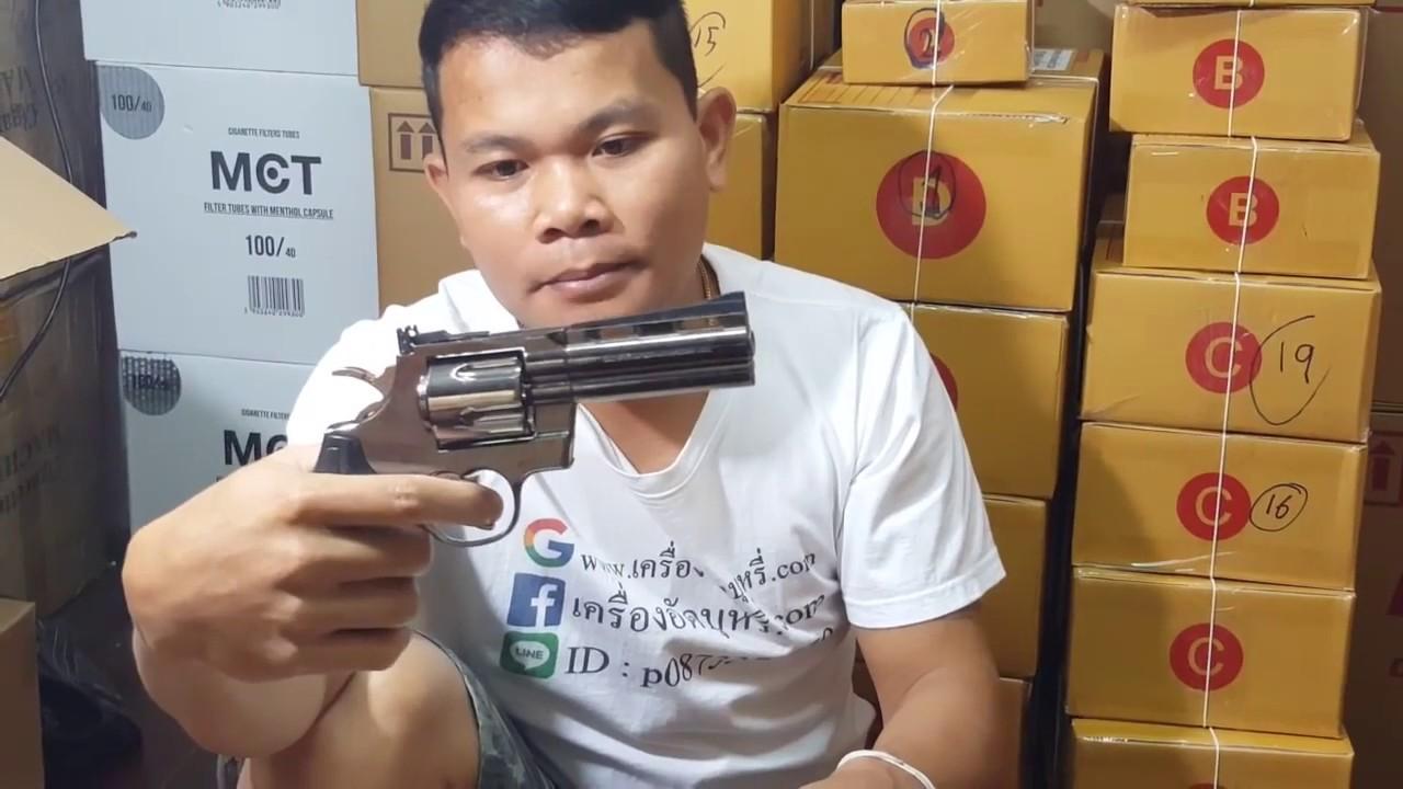 รีวิวปืนไฟแช็ค  357แม็กนั้มฉบับสมบูรณ์